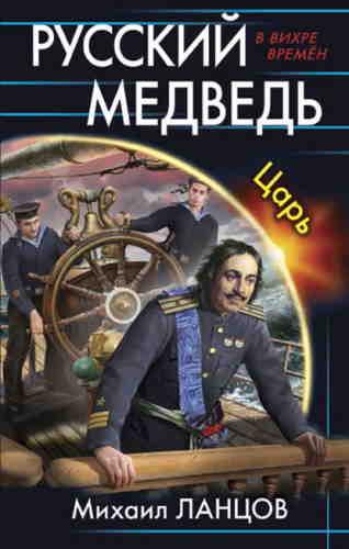 Михаил Ланцов. Русский Медведь 2. Царь