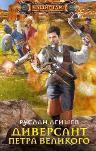 Руслан Агишев. Диверсант Петра Великого