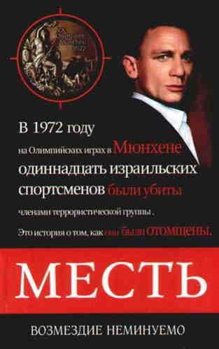 Дмитрий Сафонов. Месть. Возмездие неминуемо