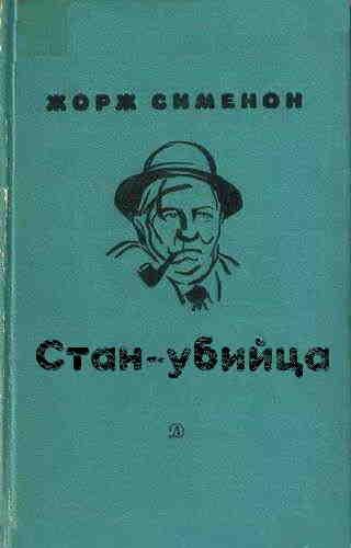 Жорж Сименон. Стан-убийца