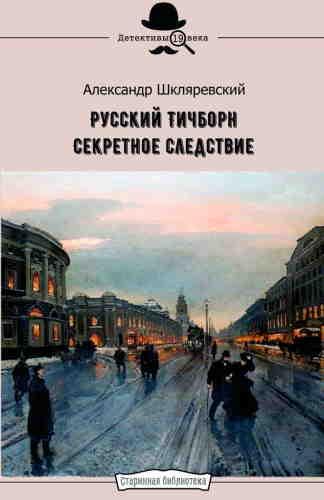 Александр Шкляревский. Русский Тичборн