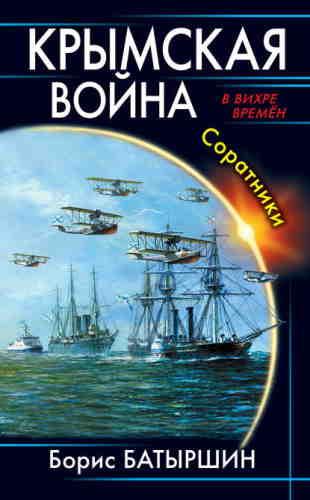 Борис Батыршин. Крымская война 2. Соратники