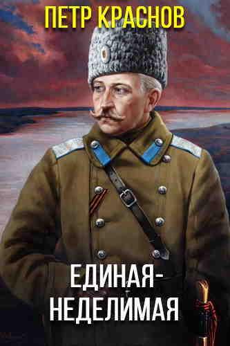 Петр Краснов. Единая-Неделимая