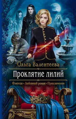 Ольга Валентеева. Проклятие лилий