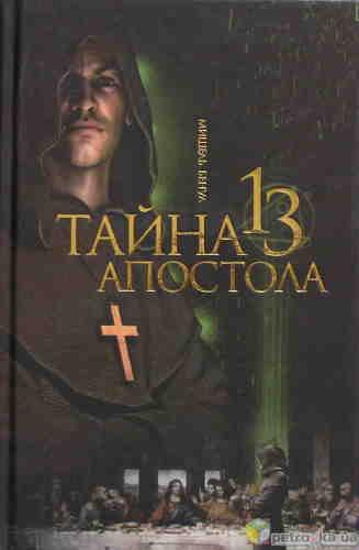 Мишель Бенуа. Тайна тринадцатого апостола