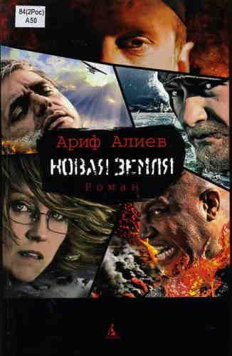 Ариф Алиев. Новая Земля