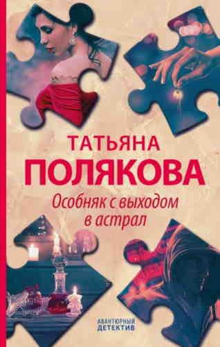 Татьяна Полякова. Особняк с выходом в астрал