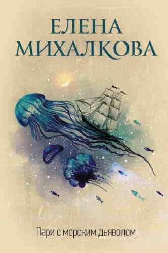 Елена Михалкова. Пари с морским дьяволом