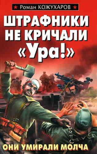 Роман Кожухаров. Штрафники не кричали — Ура!
