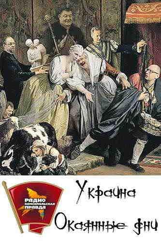 Радио «Комсомольская Правда». Украина. Окаянные дни