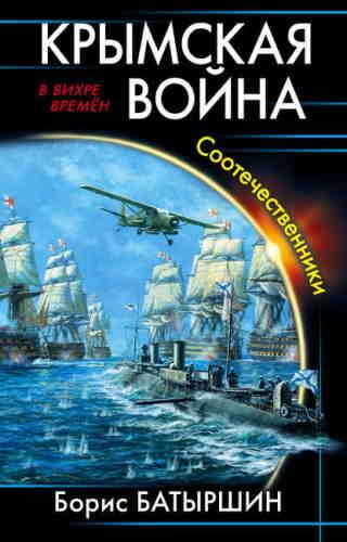 Борис Батыршин. Крымская война 3. Соотечественники