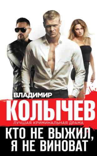 Владимир Колычев. Кто не выжил, я не виноват