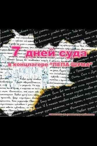 Ольга Антропова. 7 дней суда в концлагере «Лепа Шума»