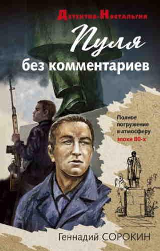 Геннадий Сорокин. Пуля без комментариев