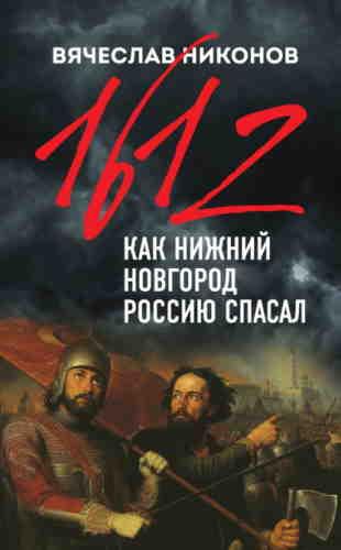 Вячеслав Никонов. 1612-й. Как Нижний Новгород Россию спасал