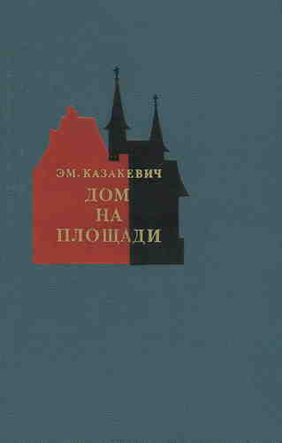 Эммануил Казакевич. Весна на Одере 2. Дом на площади