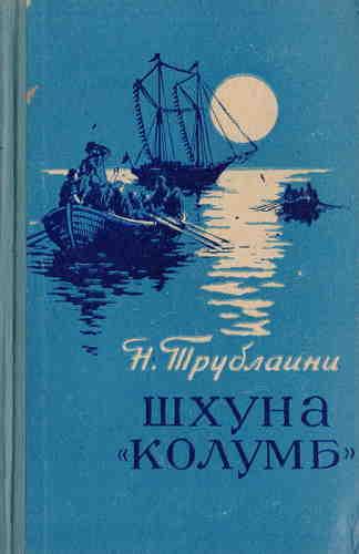 Николай Трублаини. Шхуна «Колумб»