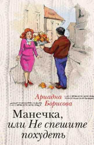 Ариадна Борисова. Манечка, или не спешите похудеть