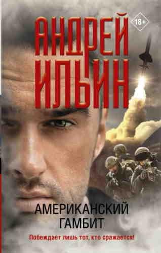 Андрей Ильин. Американский гамбит