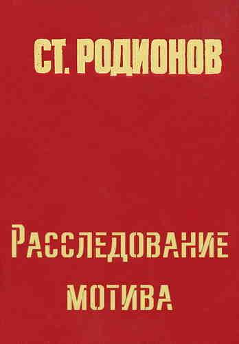 Станислав Родионов. Расследование мотива