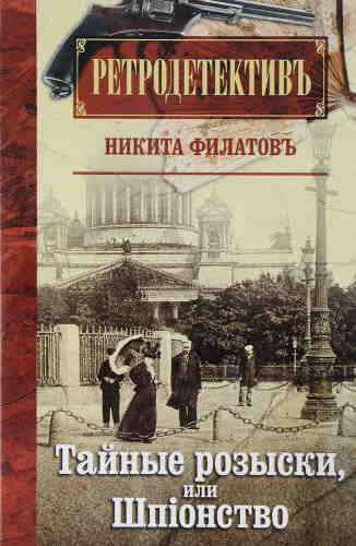Никита Филатов. Тайные розыски, или Шпионство