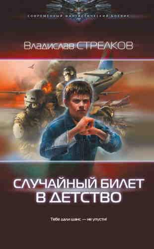Владислав Стрелков. Случайный билет в детство