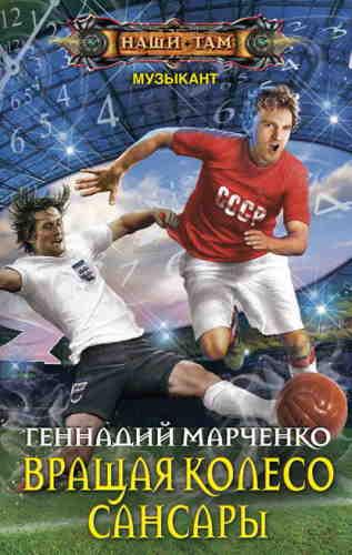 Геннадий Марченко. Музыкант 3. Вращая колесо Сансары