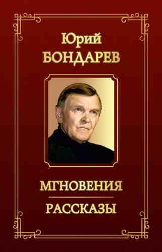 Юрий Бондарев. Мгновения. Рассказы