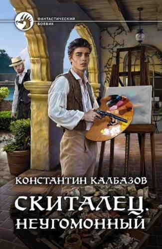 Константин Калбазов. Скиталец 2. Неугомонный