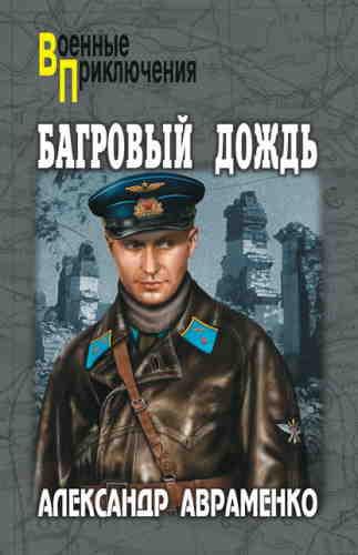 Александр Авраменко. Братья Столяровы 2. Багровый дождь