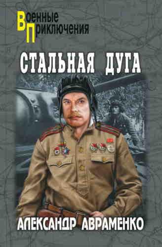 Александр Авраменко. Братья Столяровы 3. Стальная дуга