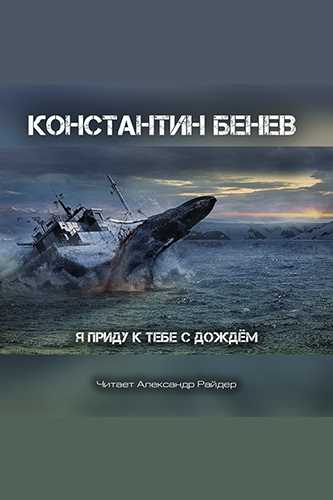 Константин Бенев. Я приду к тебе с дождем