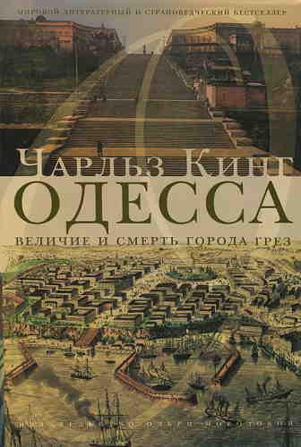 Чарльз Кинг. Одесса: величие и смерть города грез