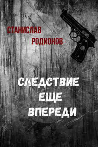 Станислав Родионов. Следствие еще впереди