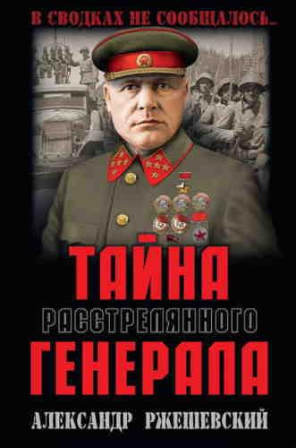Александр Ржешевский. Павлов. Тайна расстрелянного генерала