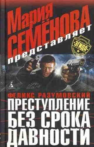 Мария Семенова, Феликс Разумовский. Преступление без срока давности