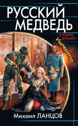 Михаил Ланцов. Русский Медведь 3. Император