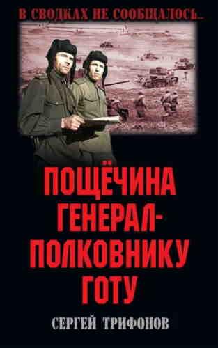 Сергей Трифонов. Пощёчина генерал-полковнику Готу