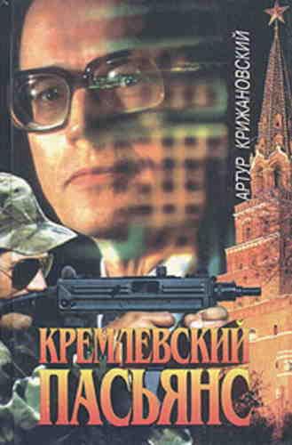 Артур Крижановский. Кремлевский пасьянс