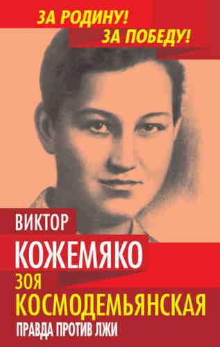 Виктор Кожемяко. Зоя Космодемьянская. Правда против лжи