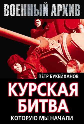 Петр Букейханов. Курская битва, которую мы начали
