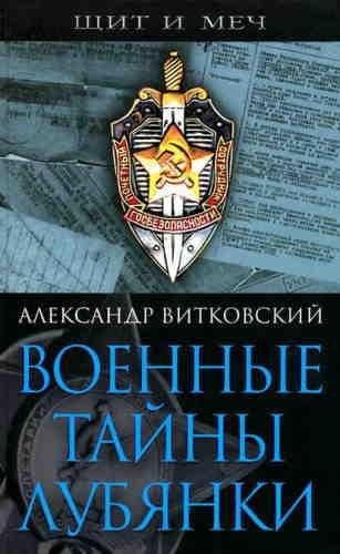 Александр Витковский. Военные тайны Лубянки
