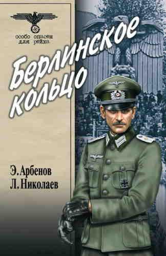 Леонид Николаев, Эдуард Арбенов. Берлинское кольцо