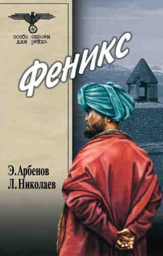 Леонид Николаев, Эдуард Арбенов. Феникс