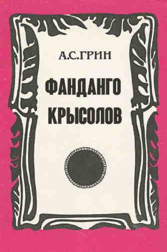 Александр Грин. Фанданго. Крысолов