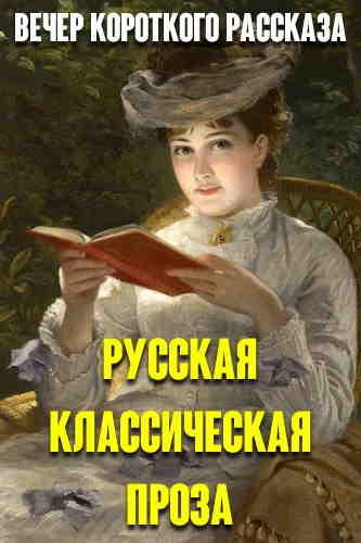Вечер короткого рассказа. Русская классическая проза