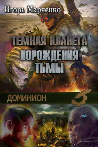 Игорь Марченко. Порождения тьмы