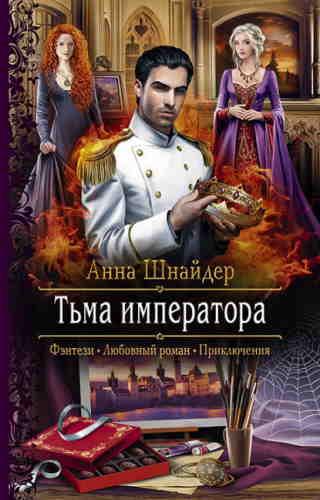 Анна Шнайдер. Тьма императора