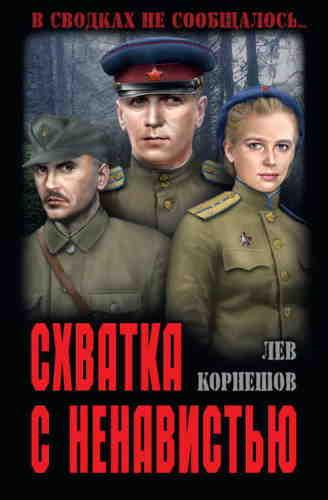 Лев Корнешов. Схватка с ненавистью