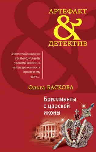 Ольга Баскова. Бриллианты с царской иконы